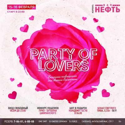 «Party of lovers»