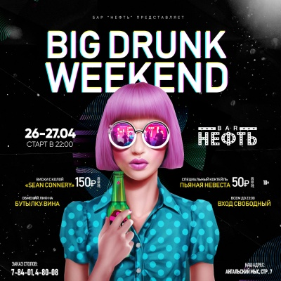 «Big drunk weekend»